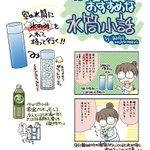 便利!コミケで大切な本を濡らさずに冷たい飲み物を持っていく方法!