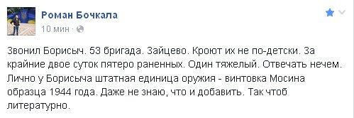 Обострение на Донбассе связано с поставками оружия из РФ и слишком близким расположением сил, - Марчук - Цензор.НЕТ 7715