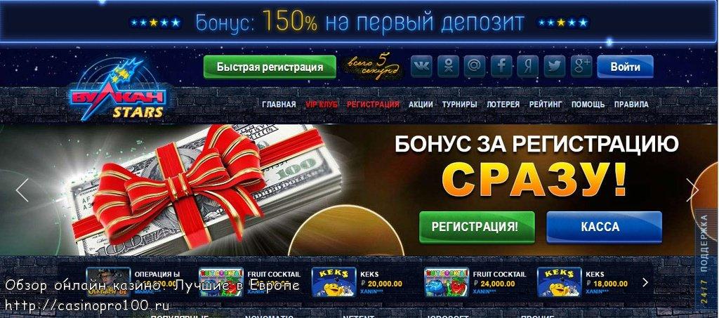 казино вулкан старс бонусы