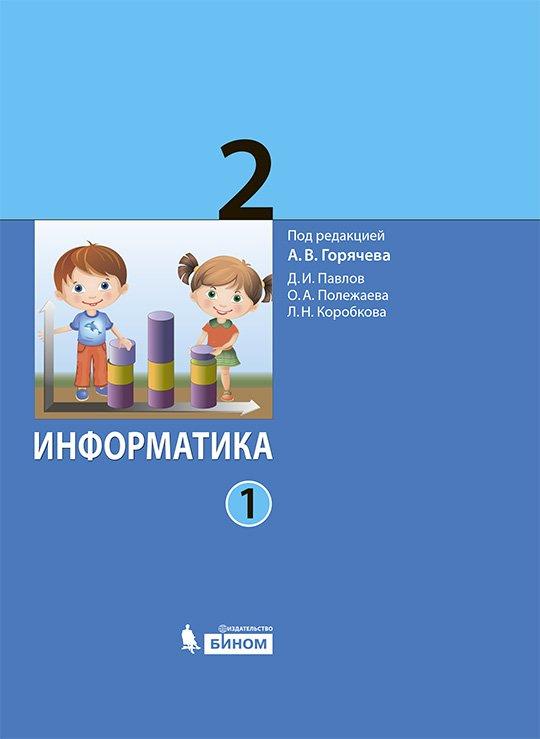 forward 4 класс учебник ответы 2 часть