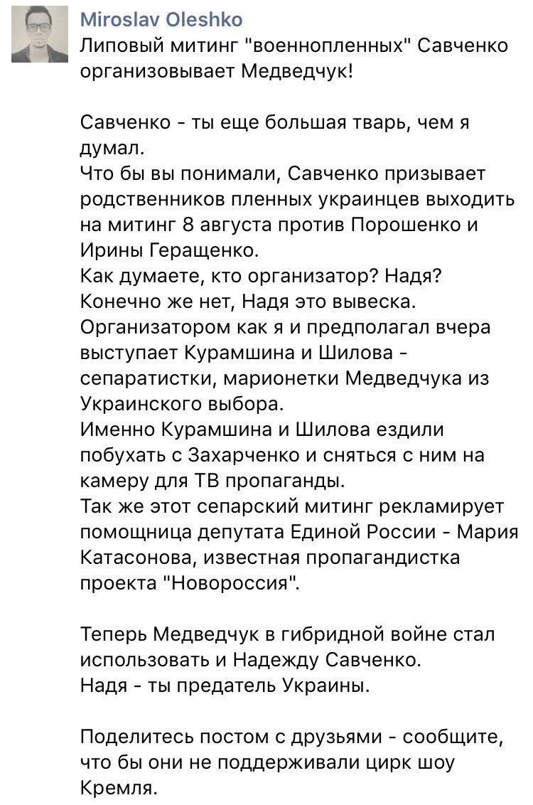 НОК опубликовал снимки украинской сборной перед открытием Олимпиады - Цензор.НЕТ 9423