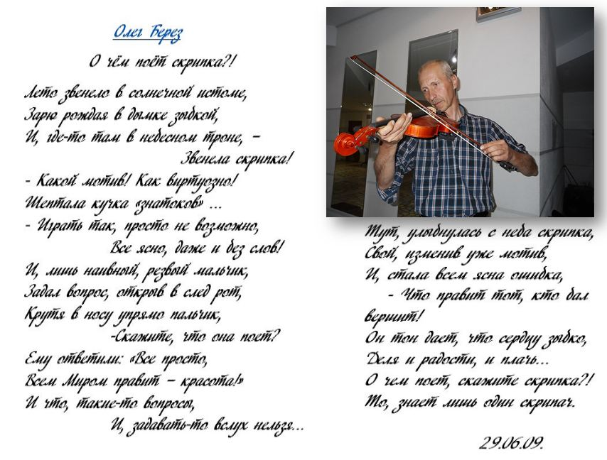стихи учителю скрипки варьируются