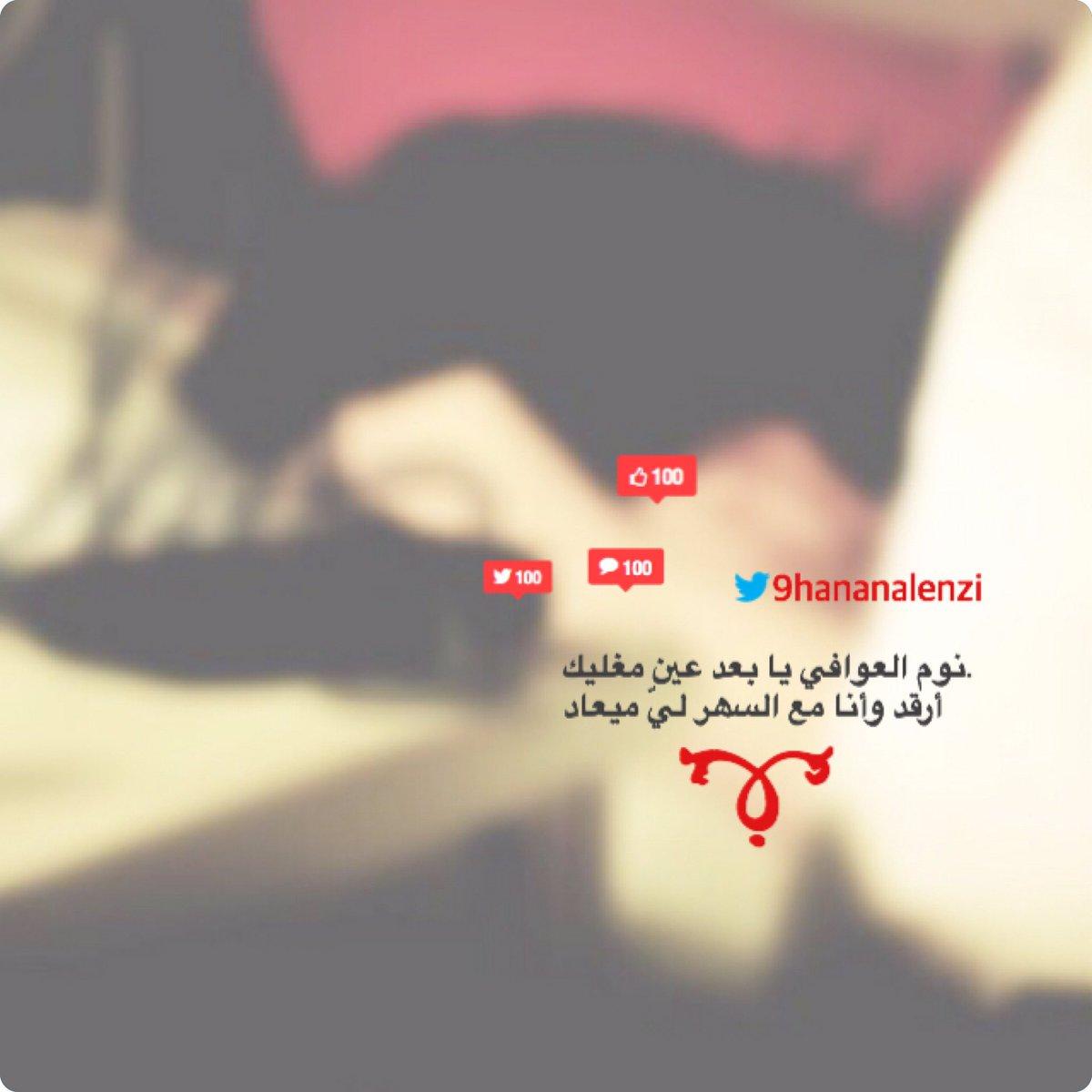حنان العنزي בטוויטר نوم العوافي يا بعد عين مغليك أرقد وأنا مع السھر لي ميعاد شعر تصميم خواطر