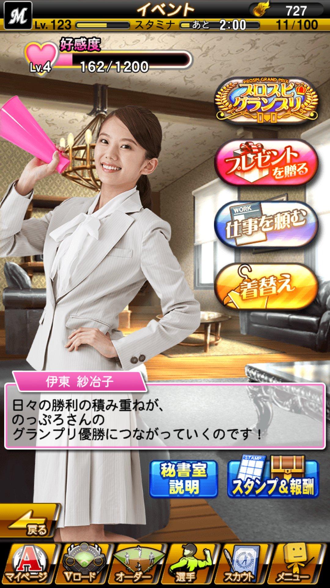 スーツ姿の伊東紗治子の画像です。