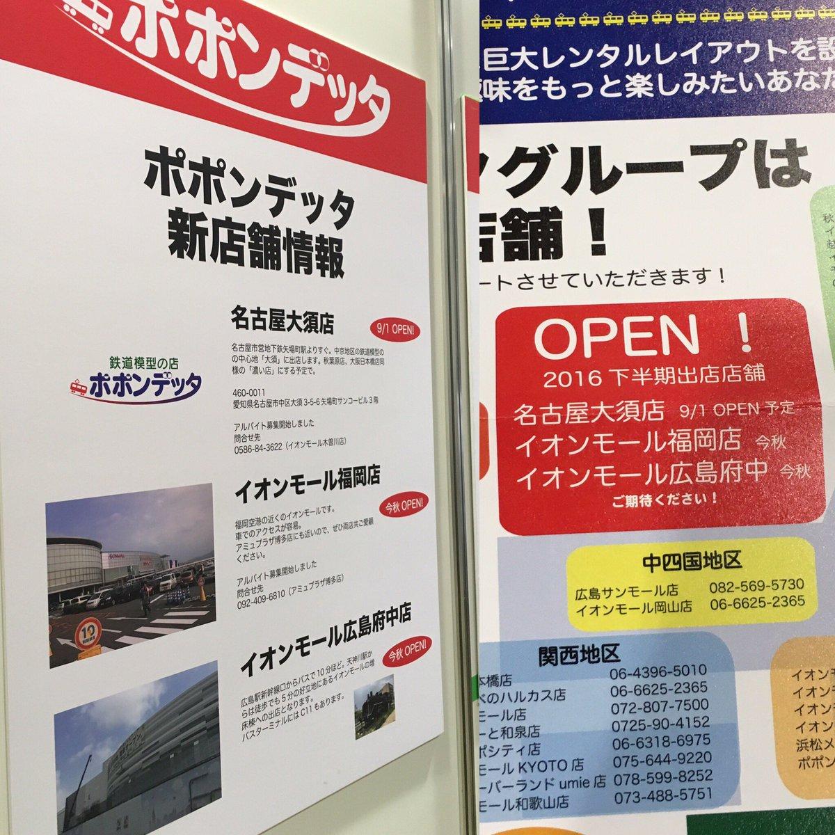 鉄道模型コンテスト会場で、秋の新店舗情報!地元の皆さまよろしくお願い致します‼︎ #鉄道 #新店 #近日開店 #Nゲージ #イオンモール #大須 #福岡 #広島 https://t.co/0PVqCnLAub