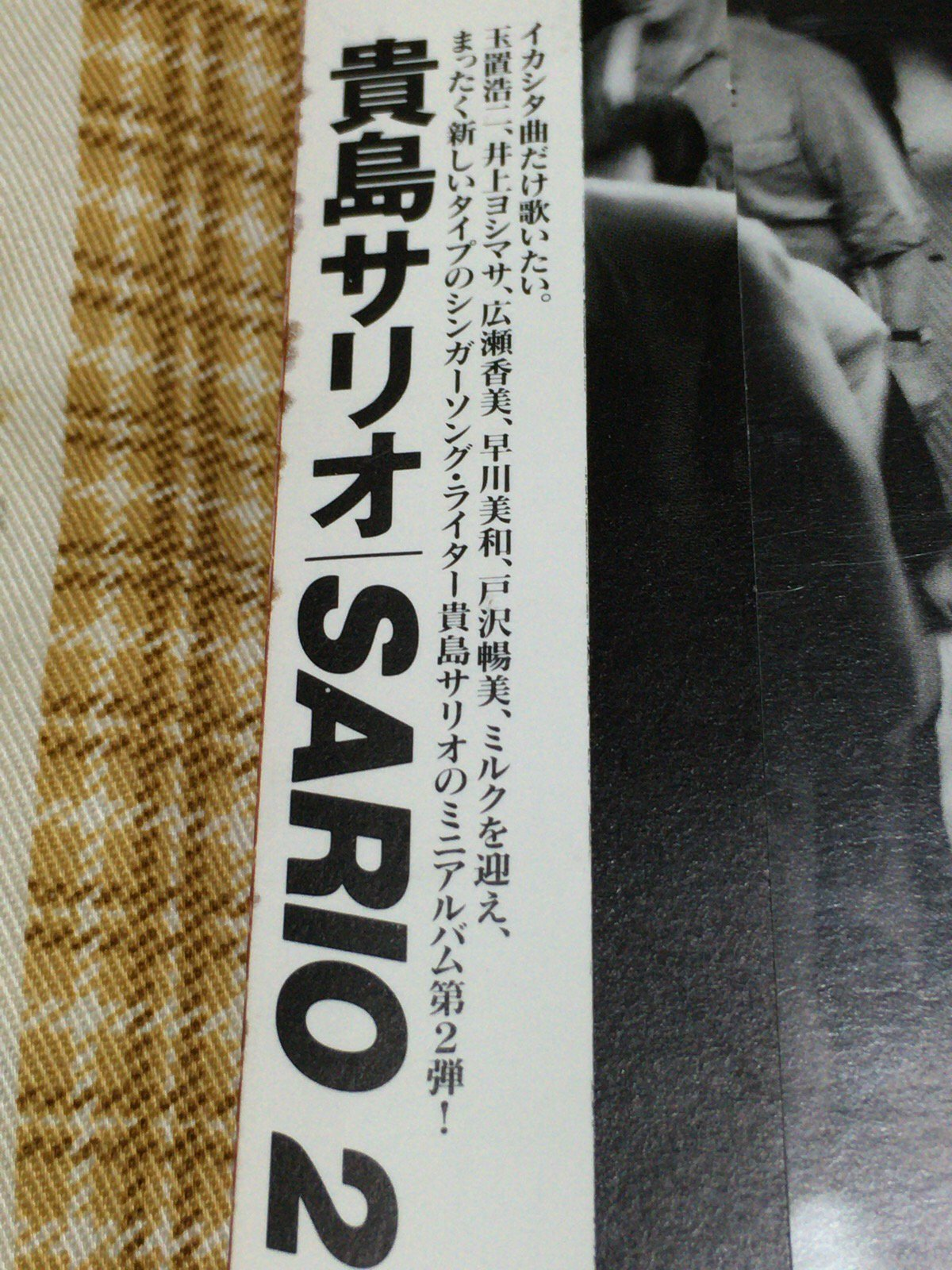 サリオ 貴島