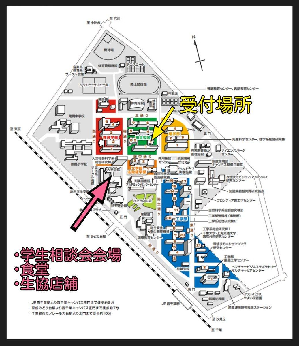 大学 センター 情報 千葉 統合