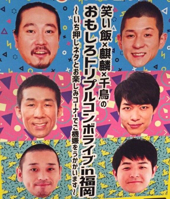 zoneプレゼンツ 笑い飯×麒麟×千鳥のおもしろトリプルコンボライブin福岡
