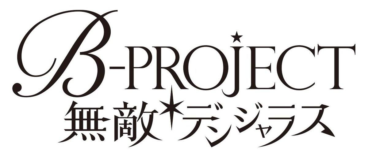 S&P、iOS/Android向けスマートフォンアプリ『B-PROJECT 無敵*デンジャラス』のゲーム化プロジェクト始動 https://t.co/uVawQR3Jys