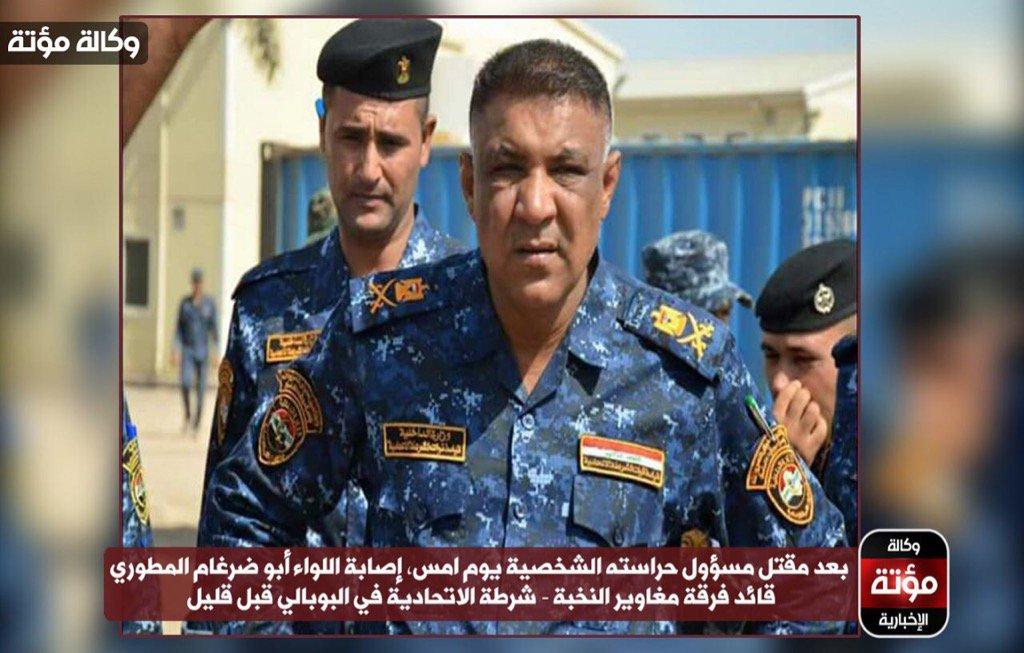 إصابة اللواء (الخنزير أبوضرغام المطوري ) قائد فرقة مغاوير النخبة - الشرطة الاتحادية coobra.net