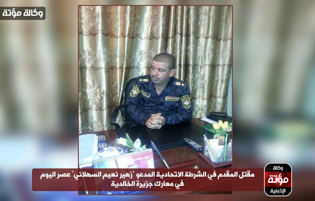 مقتل المقدم في الشرطة الأتحادية (الخنزير زهير نعيم عواد السهلاني) خلال المعارك في جزيرة ال coobra.net