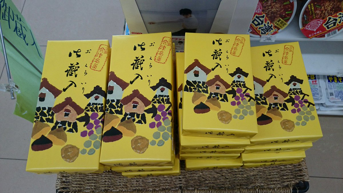 会津銘菓 御蔵入 プロジェクト中止の際には是非ご賞味下さい。 https://t.co/oRFskagDGj