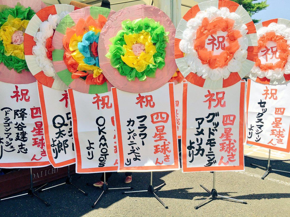 四星球。 初のROCK IN JAPAN FES出演。 めっちゃ祝われてるwwww  もちろんダンボールw https://t.co/zh0owgWHC8