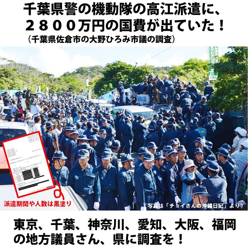 【拡散】千葉県警の機動隊の高江派遣に、2800万円の国費が出ていた!高江には、東京、千葉、神奈川、愛知、大阪、福岡の6県から機動隊が。他の自治体の地方議員さんも、ぜひ県に調査を!