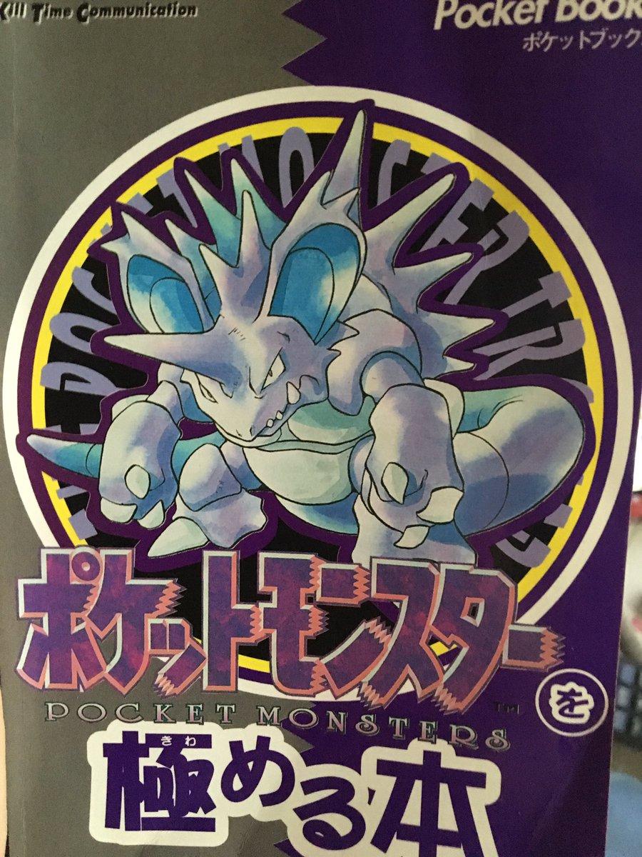 1997年発行のめちゃくちゃ辛辣なポケモンの攻略本
