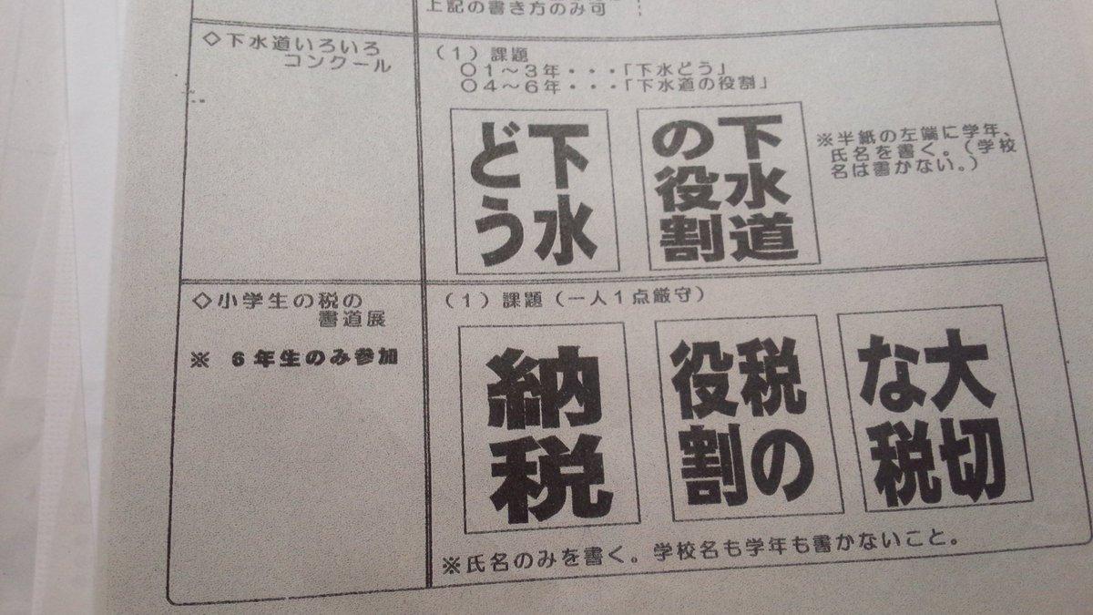 @teruhoriuchi @yumiy0414 そして書道の課題がこれですもん(@_@) 夏休みにこんなの書かせなくても… https://t.co/kXIcVk4wod
