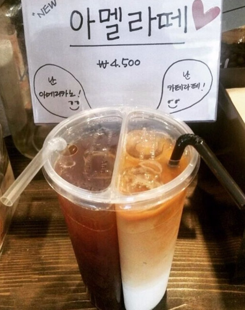 커피업계의 짬짜면 '아멜라떼'  여러분은 어떻게 생각하세요? 1.뜬다 2.안뜬다 https://t.co/D2RRS32M6n
