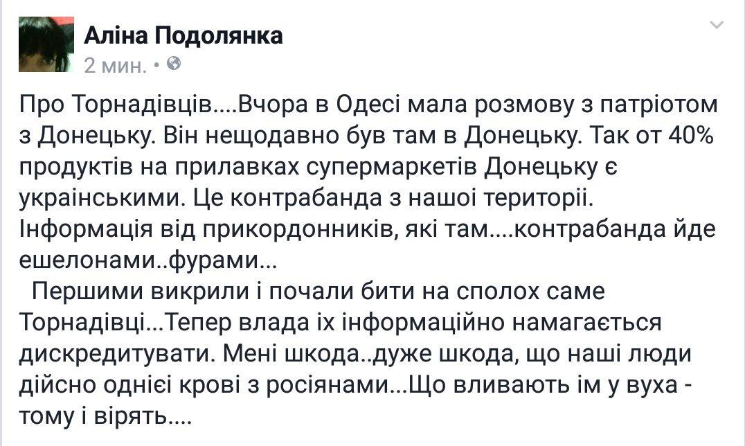 На линии разграничения в Донецкой области налоговики задержали товаров почти на 300 тыс. гривен - Цензор.НЕТ 1384