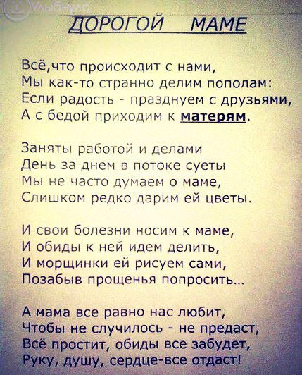 Стихи про маму и бабушку до слез