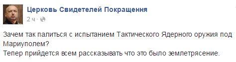 Землетрясение под Мариуполем не было следствием взрыва, - ученый НАН - Цензор.НЕТ 461