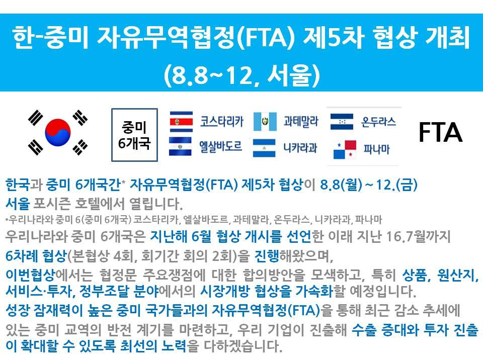 한국과 중미 6개국간 자유무역협정(FTA) 제5차 협상이 8.8(월)~12(금) 서울 포시즌 호텔에서 열립니다.  자세한 사항은 아래를 클릭해서 확인해주세요~https://t.co/DDrmKnMCTe https://t.co/O6wtkHEfxw