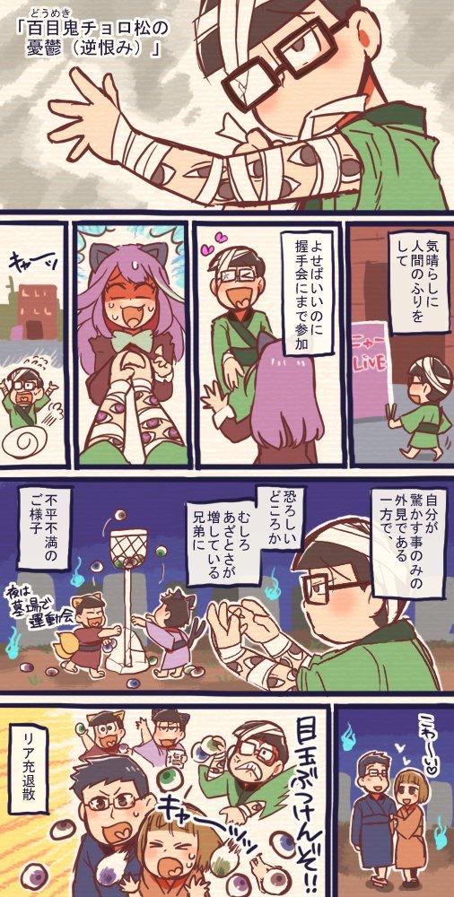 【漫画松】『百目鬼チョロ松の憂鬱(逆恨み)』