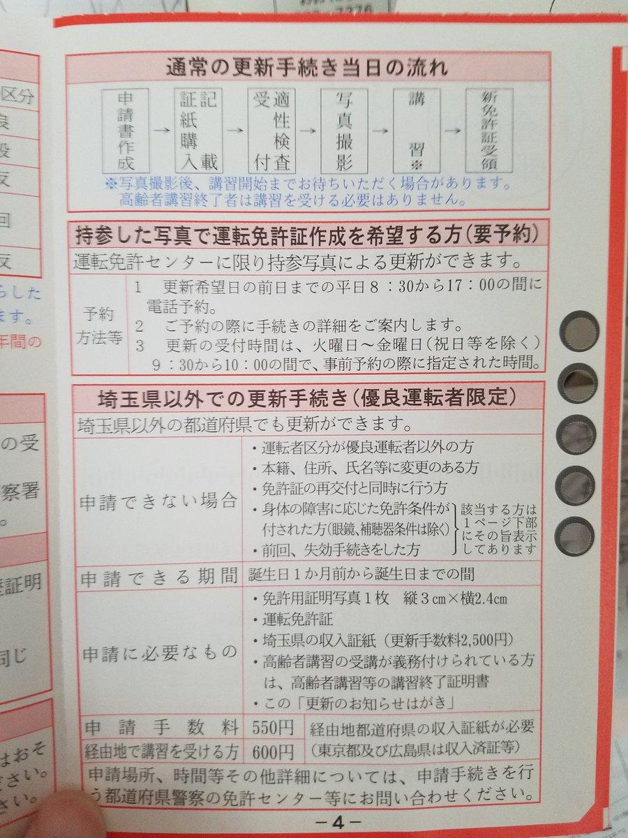 証 埼玉 免許 更新