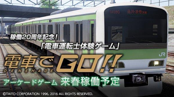 """アーケードゲーム「電車でGO!」稼働20周年記念! """"いつもどおり""""が運転士の誇り。「電車運転シミュレーター」から「電車運転士体験ゲーム」へ!新作「電車でGO!!」来春稼働開始予定!! https://t.co/v9l9Ny7hGa https://t.co/GT5nxMrqMH"""