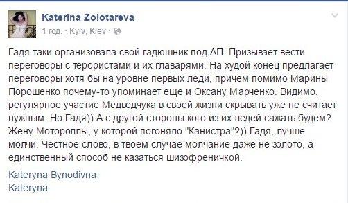 """ГПУ вызывает Порошенко на допрос в качестве свидетеля по делу Евромайдана, - """"Українські Новини"""" - Цензор.НЕТ 1747"""