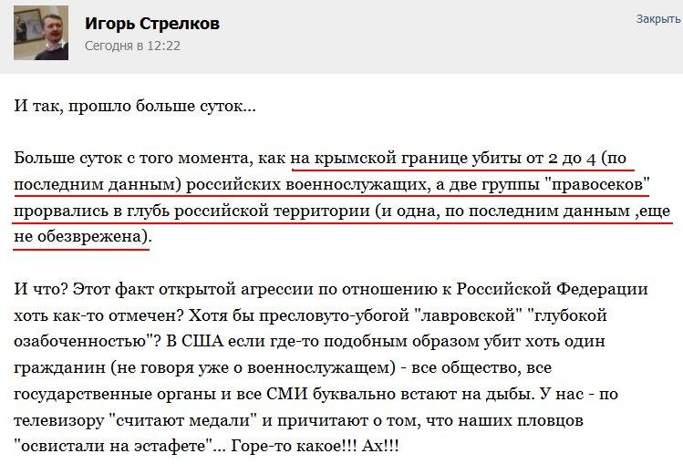 Ситуация на админгранице с оккупированным Крымом остается напряженной, - Госпогранслужба Украины - Цензор.НЕТ 7789