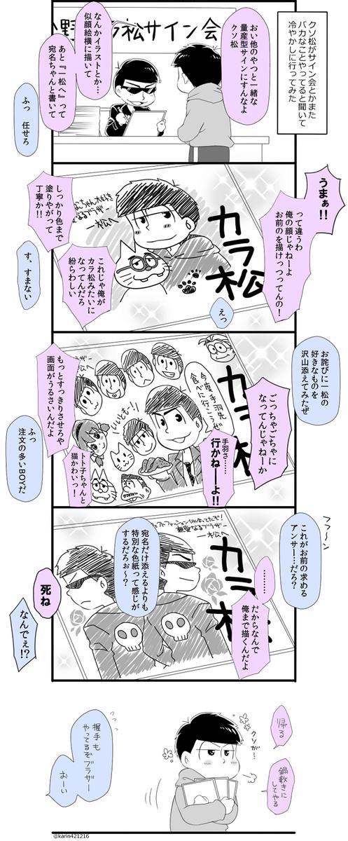 【六つ子】『松野カラ松サイン会』(おそまつさん)
