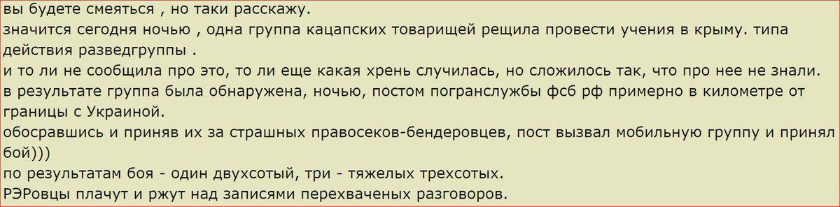 Высокая активность вооруженных сил РФ зафиксирована на админгранице с оккупированным Крымом, - Слободян - Цензор.НЕТ 808