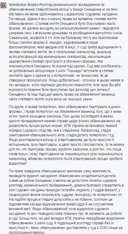 """""""Торнадовцев"""" не обвиняют в изнасилованиях, - адвокат Якимов - Цензор.НЕТ 7293"""