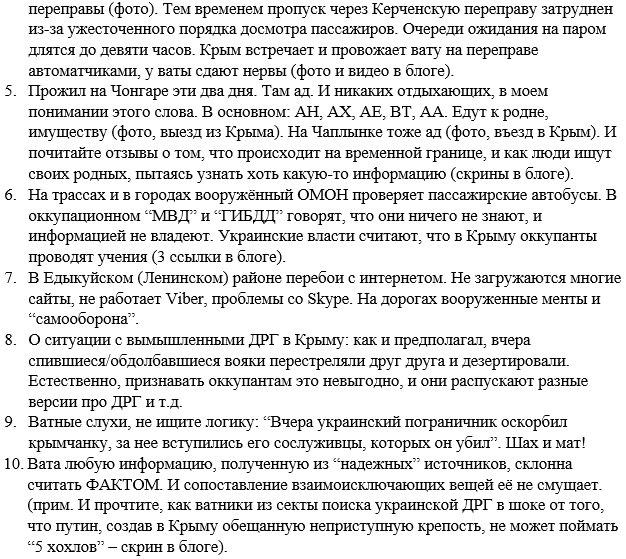 """Оккупанты продолжают блокировать работу КПВВ """"Каланчак"""" на админгранице с Крымом, на """"Чаплынке"""" пропуск осуществляется только в одну сторону, - Слободян - Цензор.НЕТ 1399"""
