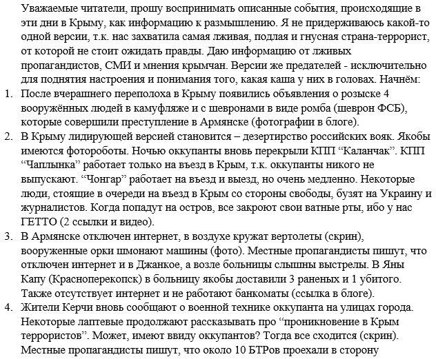"""Оккупанты продолжают блокировать работу КПВВ """"Каланчак"""" на админгранице с Крымом, на """"Чаплынке"""" пропуск осуществляется только в одну сторону, - Слободян - Цензор.НЕТ 5187"""
