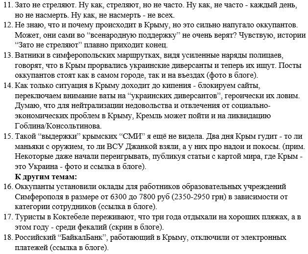 """Оккупанты продолжают блокировать работу КПВВ """"Каланчак"""" на админгранице с Крымом, на """"Чаплынке"""" пропуск осуществляется только в одну сторону, - Слободян - Цензор.НЕТ 2242"""