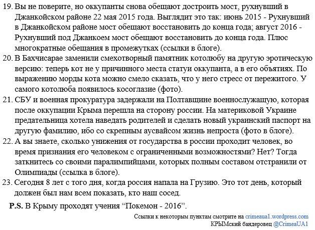 """Оккупанты продолжают блокировать работу КПВВ """"Каланчак"""" на админгранице с Крымом, на """"Чаплынке"""" пропуск осуществляется только в одну сторону, - Слободян - Цензор.НЕТ 465"""