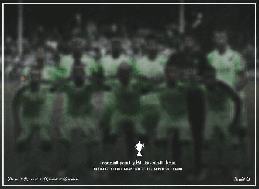 رسمياً : #الأهلي يضيف كأس السوبر إلى ب...