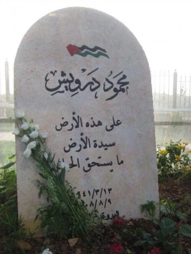 نتيجة بحث الصور عن قبر محمود درويش