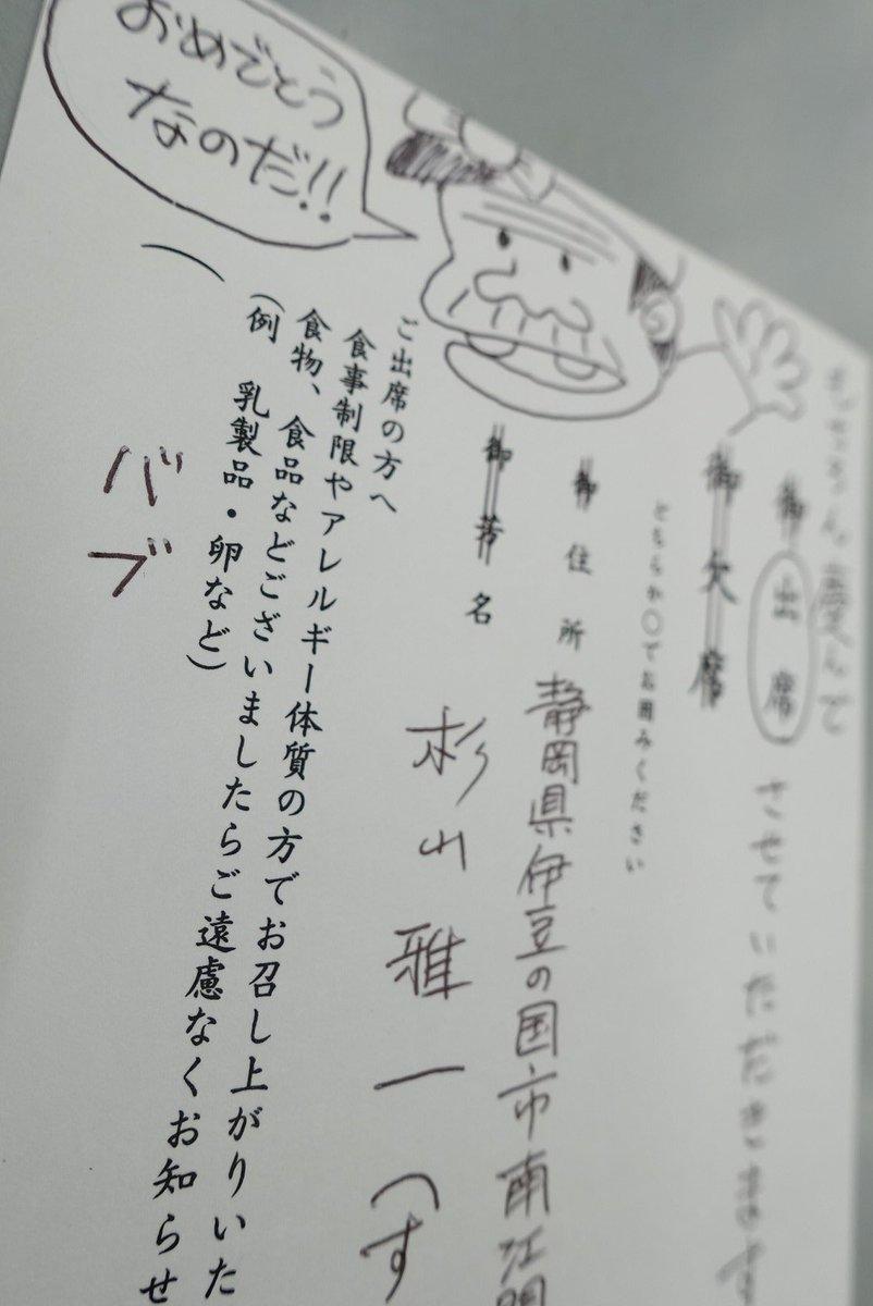 杉山雅一「伊豆の酒屋 杉山商店」笑顔の乾杯のお手伝い ar