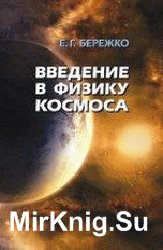 book Radiation in the Atmosphere 2007