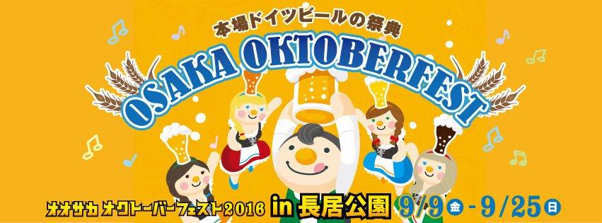 2016年は秋も大阪オクトーバーフェスト開催! 去年に続き2回目となる長居公園自由広場での開催となります。 9月9日(金)から9月25日(日) 緑豊かな長居公園で、秋の訪れとドイツ民族音楽をフード&ビールと楽しみましょう! https://t.co/yHdPY9safI