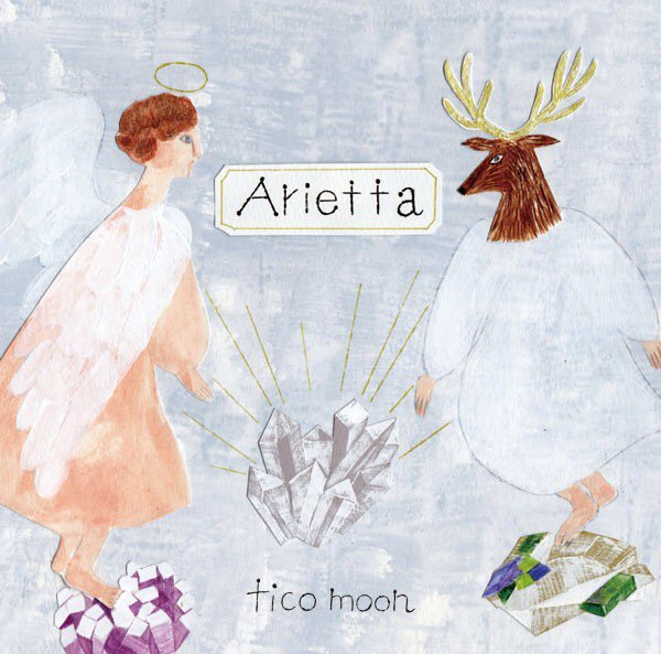 tico moonの新しいアルバム「Arietta」9月14日に発売が決まりました!遊佐未森さんと、ビューティフルハミングバードの2組が参加して下さっています。帯のコメントは大宮エリーさん。嬉しいがいっぱい詰まったアルバムです