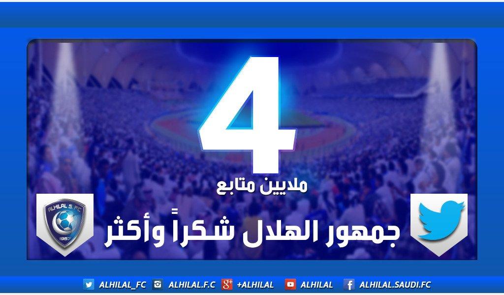 """نادي الهلال السعودي on Twitter: """"وصل حساب نادي #الهلال ..."""