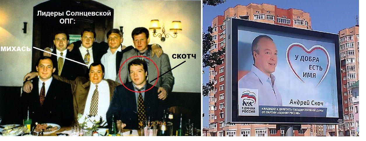скотч андрей владимирович биография пытался через