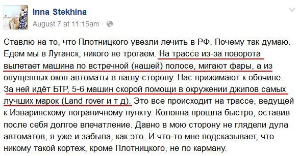"""Главарь """"ЛНР"""" Плотницкий утверждает, что вернулся к работе после покушения - Цензор.НЕТ 5673"""
