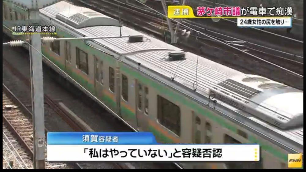痴漢 東海道線