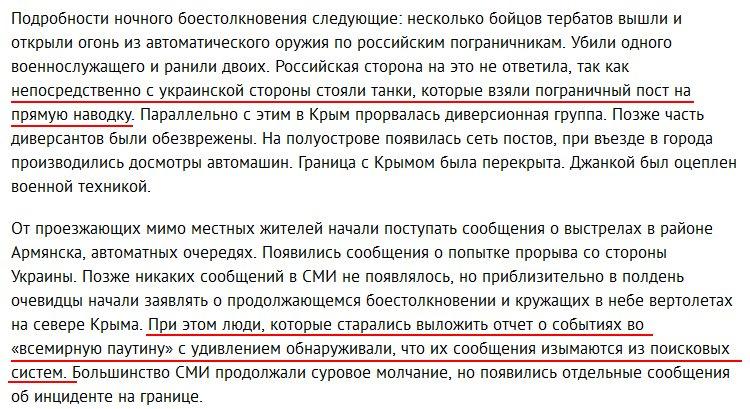 """Это очередное """"олимпийское обострение"""". Не исключаются различные провокации, - Смедляев об активности военных РФ в оккупированном Крыму - Цензор.НЕТ 9668"""
