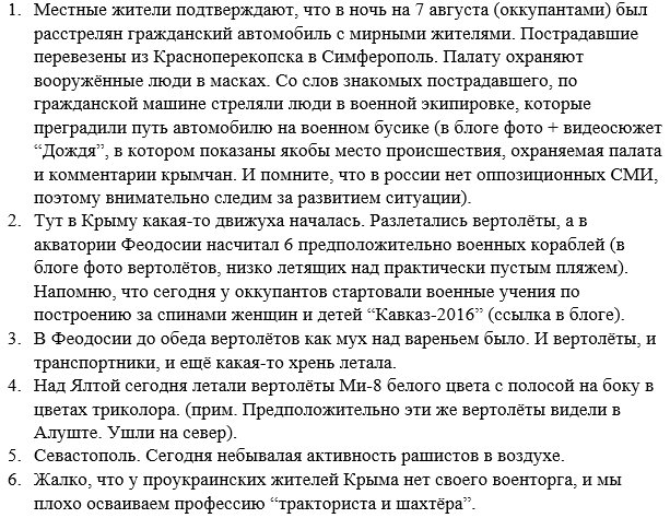 В двух районах оккупированного РФ Севастополя объявили карантин из-за сорняков - Цензор.НЕТ 4207