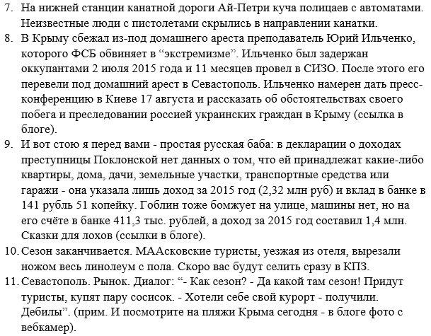 В двух районах оккупированного РФ Севастополя объявили карантин из-за сорняков - Цензор.НЕТ 6099